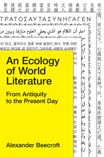 Ecology_of_world_literature-23bf94a1b0f0e730289b6eebe7f76cd8-