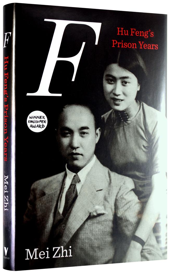 F-hu-fengs-prison-years-1050st